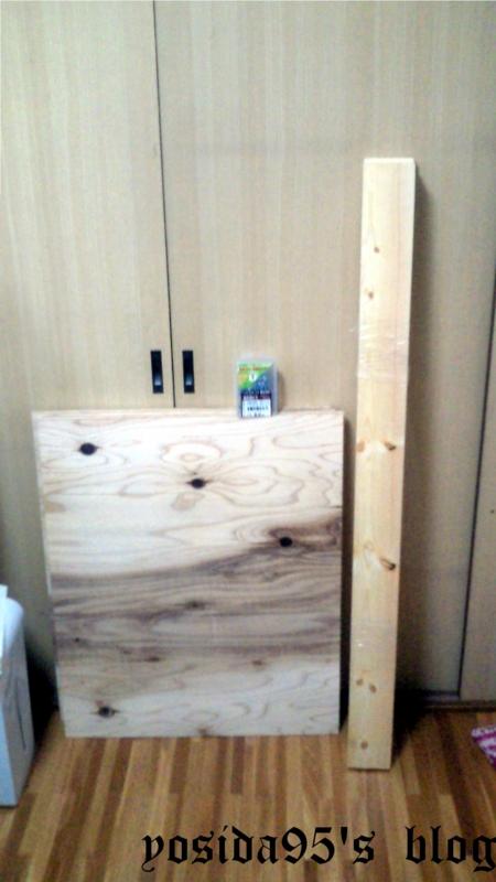 買ってきた木材