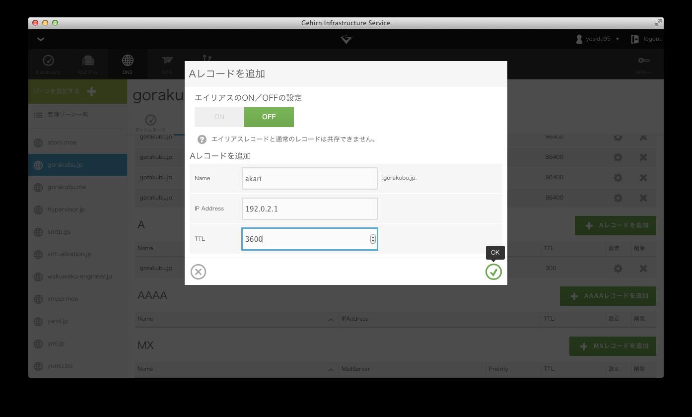 Gehirn DNS A レコードを追加
