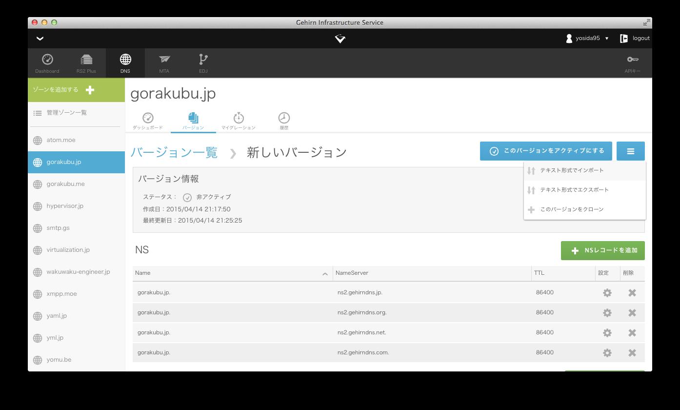 Gehirn DNS ゾーンファイルをインポート