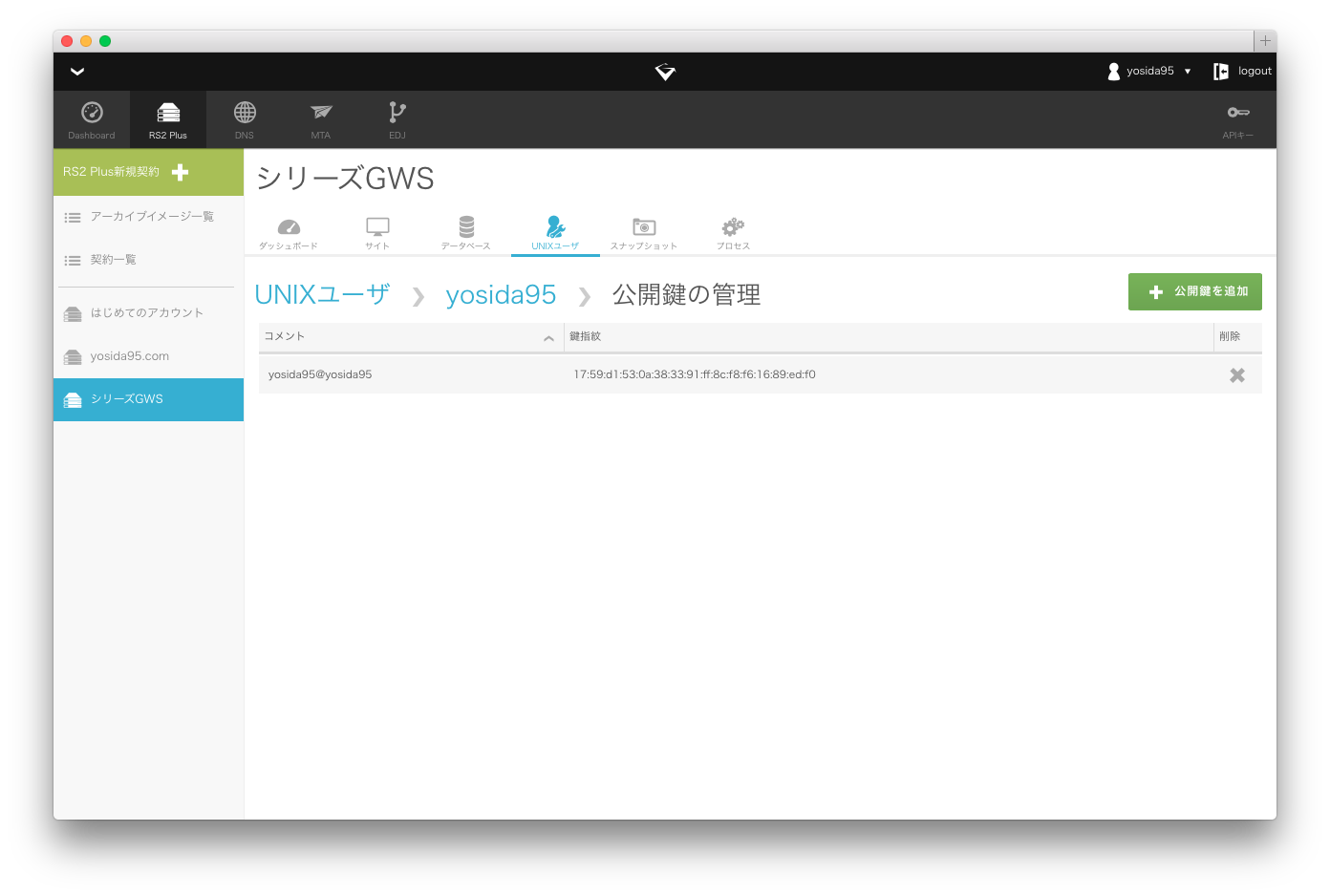 Gehrin RS2 Plus SSH 公開鍵追加