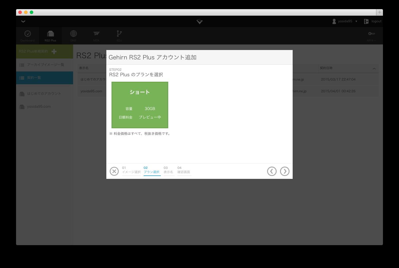Gehirn RS2 Plus 新規アカウント作成 step2