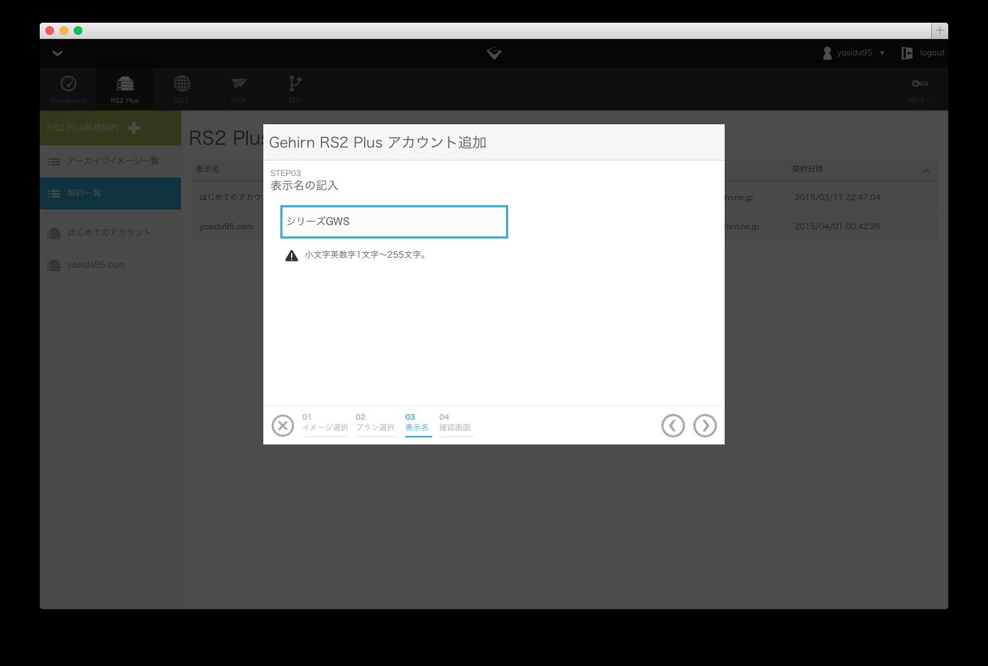 Gehirn RS2 Plus 新規アカウント作成 step3
