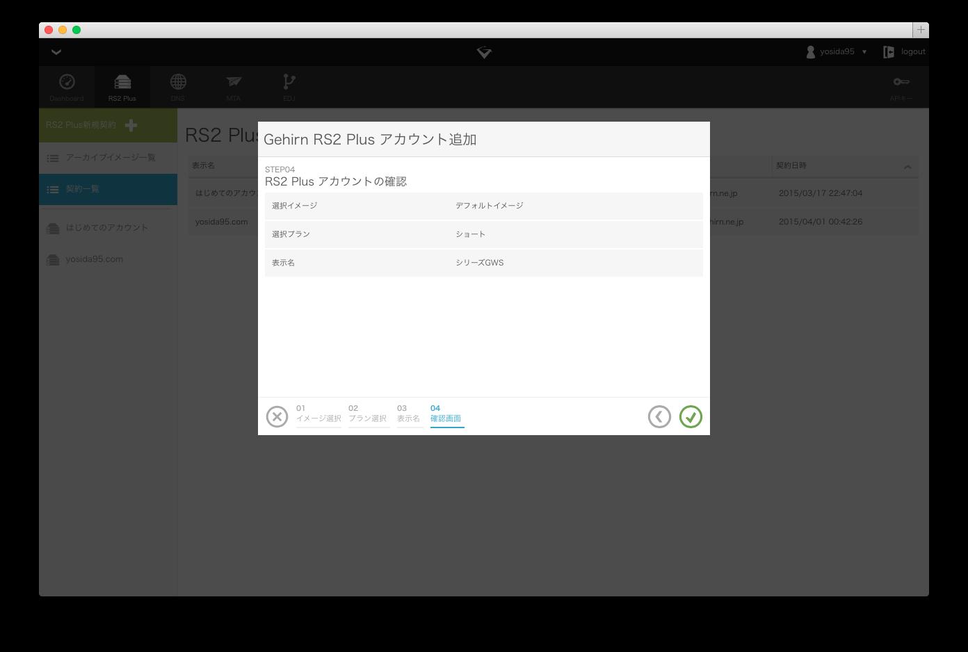 Gehirn RS2 Plus 新規アカウント作成 step4