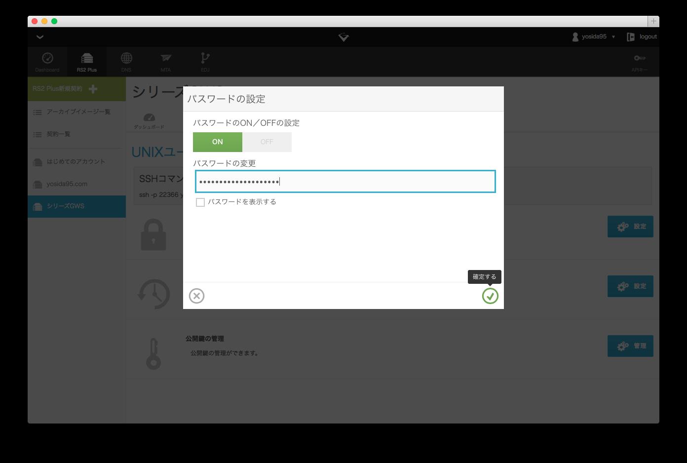 Gehirn RS2 Plus UNIX ユーザパスワード設定