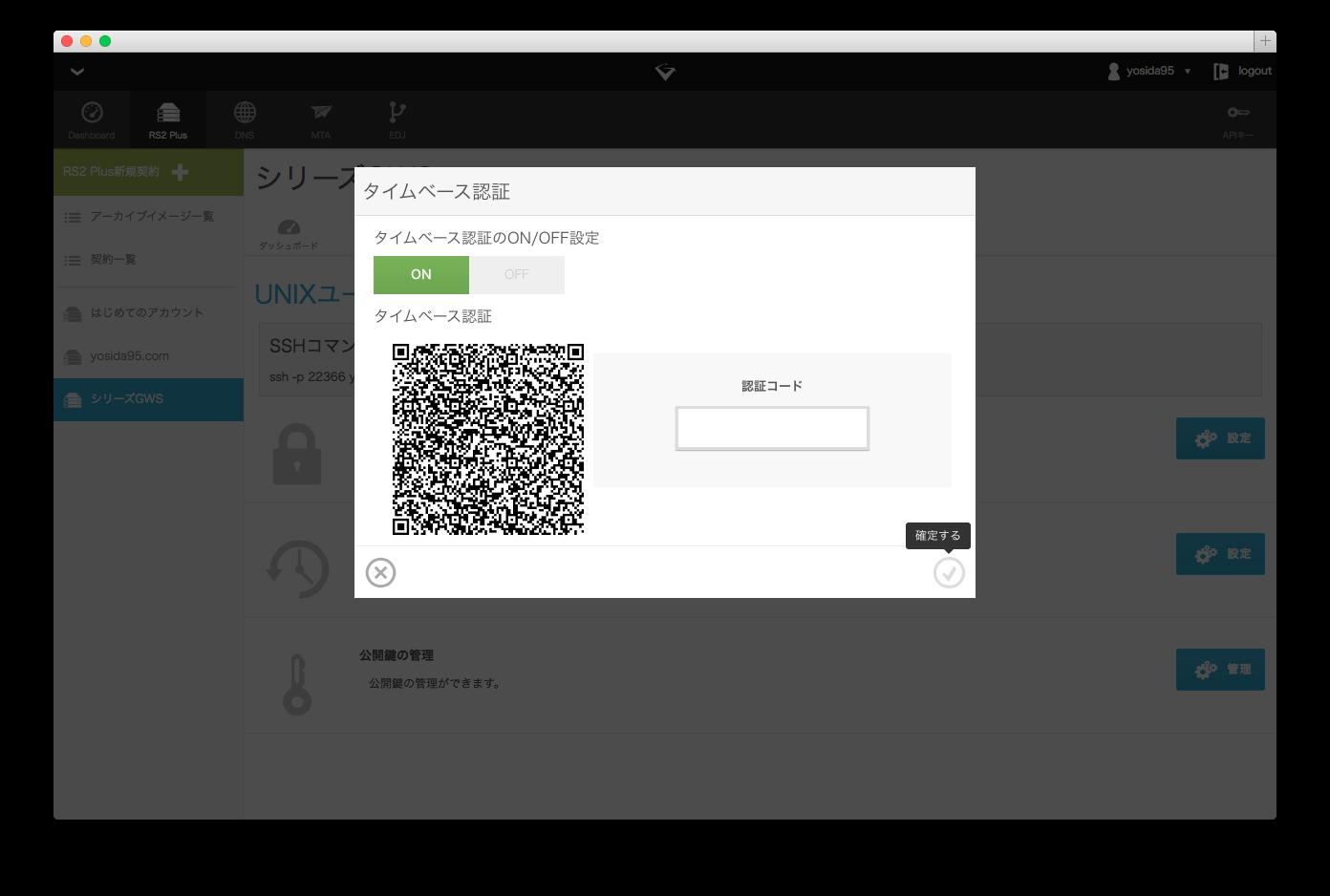 Gehirn RS2 Plus UNIX ユーザタイムベース認証